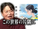 #153岡田斗司夫ゼミ11月20日号「名作続きの今年における最大の名作『この世界の片隅に』を語る」 thumbnail
