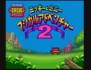 【実況】壊れたネズミがハハッと大冒険!!p