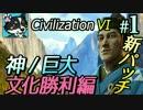 【Civ6 新パッチ/神】250ターン勝利を目指します!!!【文化勝利編】#1