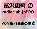 えりぴんく先輩のラジオ04