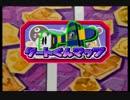 マリオパーティ3実況プレイ part8【真究極ノンケ対戦記】