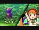 【ADVANCED実況】 全力ボウケンシャーが行く世界樹の迷宮V 【Part.12】