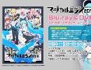 【初音ミク】『初音ミク「マジカルミライ 2016」』ダイジェスト【Hatsune Miku Mag...