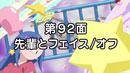 てーきゅう 8期 第92面 先輩とフェイス/オフ