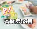 【第59回】高森奈津美のP!ットイン★ラジオ [ゲスト:桜咲千依さん]