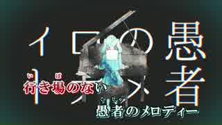 【ニコカラ】妄想感傷代償連盟<off vocal>