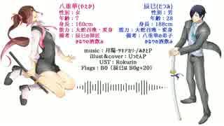 【UTAU連続音配布】月陽-ツキアカリ-【八重華&辰巳(やえか&たつみ)】