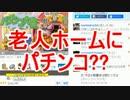 第66位:【歴代内閣初】安倍総理パチンコを合法と認める!!老人ホームにパチンコ?