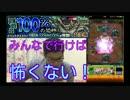 【モンスト】戸愚呂弟100%にチャレンジ!@かいかい