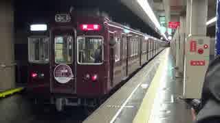 20150322 阪急2300系引退記念貸切列車@河原町駅