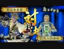【老々対決】老いた散華使いの奮闘記【その67】
