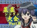 【MUGEN】並並シンラン大会 Part.8