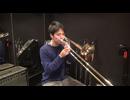 【第6回】秀一が週一トロンボーンを練習してみた