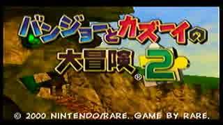 【実況プレイ】バンジョーとカズーイの大冒険2を攻略【Part1】