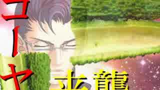 【実況】殺し屋「木手」に殺されないpart.3【テニスの王子様】