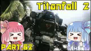 【キャンペーン】琴葉姉妹のTitanfall2【Part.02】