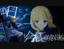 【Fate/Grand Order】人類の航海図 【MAD】