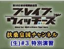 【その4】広報活動(生)#3 特別演習パート