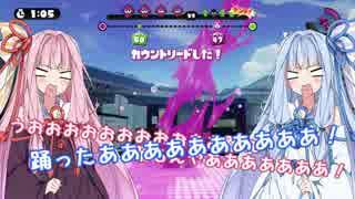 【VOICEROID実況】キル武器だらけのSplatoon! part.7