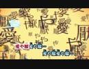【ニコカラ】妄想感傷代償連盟≪on vocal≫キー-3