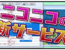 【新サービス】RPGアツマールが90秒でわかる動画