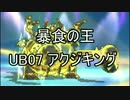 【ポケモンSM】レート2500のプロが教える必勝法!2【暴食王アクジキング】