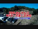 【最終回】250LおじさんのMXコース走ってみた【MXフィールドTOYOTA編】