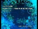【ボカロ合奏】平均律クラヴィーア曲集1巻24番プレリュード/J.S.バッハ