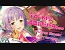 【デレマスアレンジ】To my darling... ピ