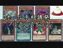 【遊戯王ADS】オール手札誘発フルモンスタ