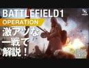 [BF1]バトルフィールド1 オペレーション 激アツの一戦で流れを解説!