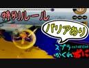 #137 スプラトゥーンかくれおに!【特別ルールバリアあり!】