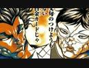 花山薫vs範馬勇次郎