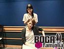 【大坪由佳&東内マリ子】-ボガファミリア-第2回【BOGAfamiglia】