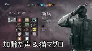 【Rainbow Six Siege】 PS4 枯れた声で実況プレイ~900本目マグロ加齢~