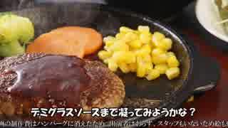 【いい肉の日に歌ってみた】ハンバーグ讃歌【しろにゃんこ】