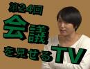 会議を見せるテレビ 第24回 @えんとつ町のプペル展
