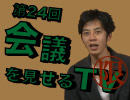 会議を見せるテレビ 第24回 @えんとつ町のプペル展 会員限定