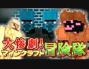 【実況】大惨劇!マインクラフト冒険隊 Part2【Minecraft】