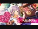 【デレマスアレンジ】To my darling... BO