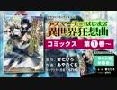 DCA『デスマーチからはじまる異世界狂想曲』コミカライズ版PV公開中!!!