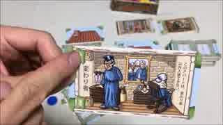 フクハナのひとりボードゲーム紹介 No.112『大家はつらいよ』