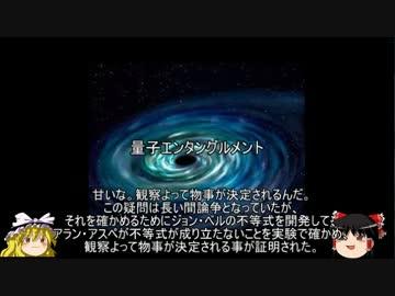 ブラックホールのホーキング放射の解釈について(その2) - ニコニコ動画