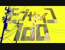 第62位:【モブサイコ100】それじゃあバイバイ【MAD】 thumbnail