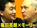 【無料】篠田英朗×モーリー「PKOと平和構築」 1/2