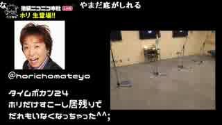 【公式】うんこちゃん『ニコラジ(木)ホリ』2/3【2016/11/24】
