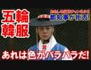 【東京五輪の韓服廃棄決定】 小池都知事が決断!あれは色がバラバラだ!