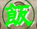 戦場の絆 88/NY(R) 「ザク」 vs 「ザク」 【逝麺】