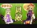 【東方】貝殻で八雲紫のフィギュアを【作ってみた 】㉑