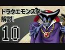 【ゆっくり解説】ドラゴンクエスト モンスター図鑑 Part10